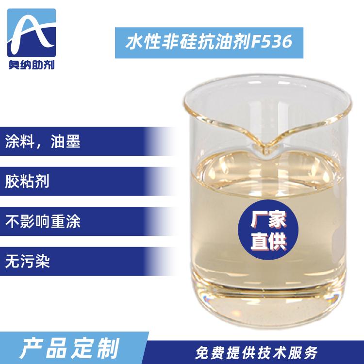水性非硅抗油剂   F536