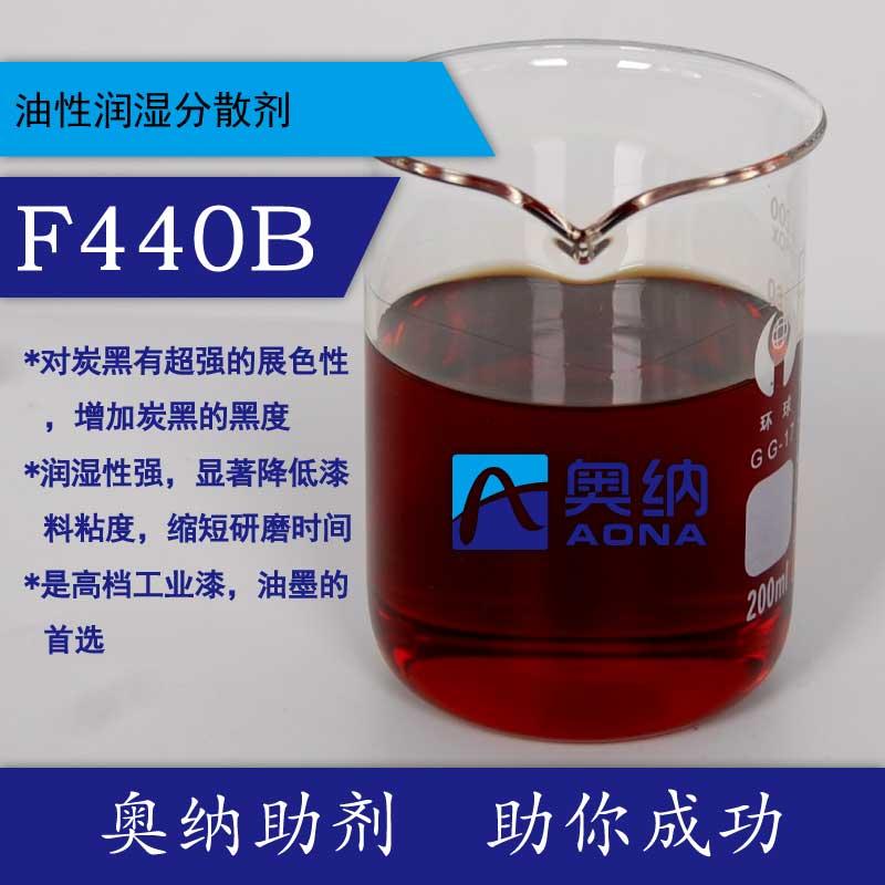 分散剂F440B【四川奥纳新材料优先公司】
