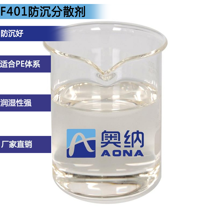 防沉分散剂  F401