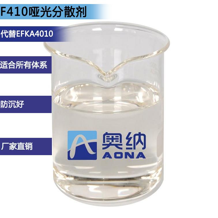 高分子分散剂  F410A