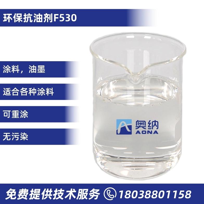 环保抗油剂   F530