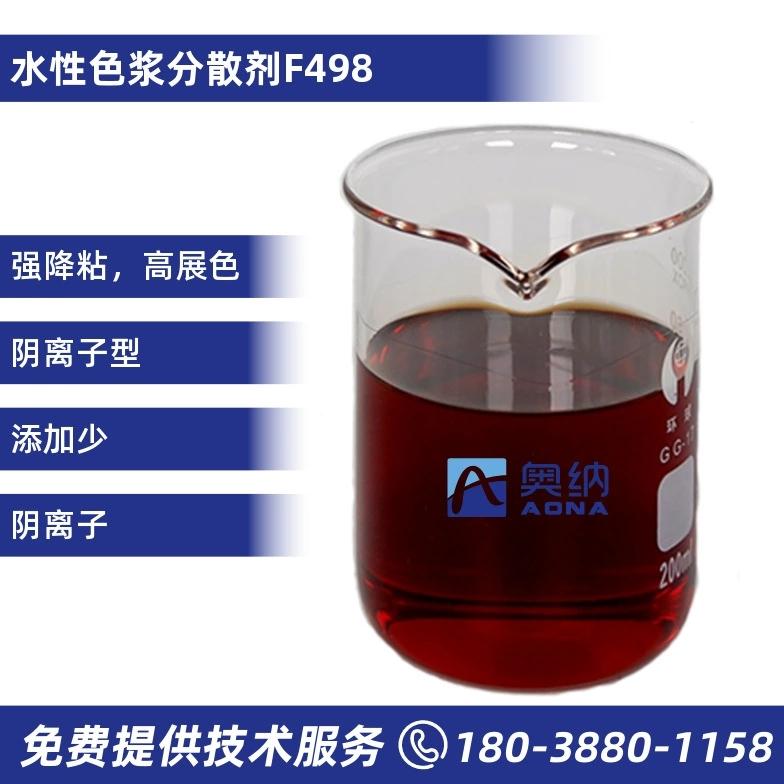 水性色浆专用分散剂  F498