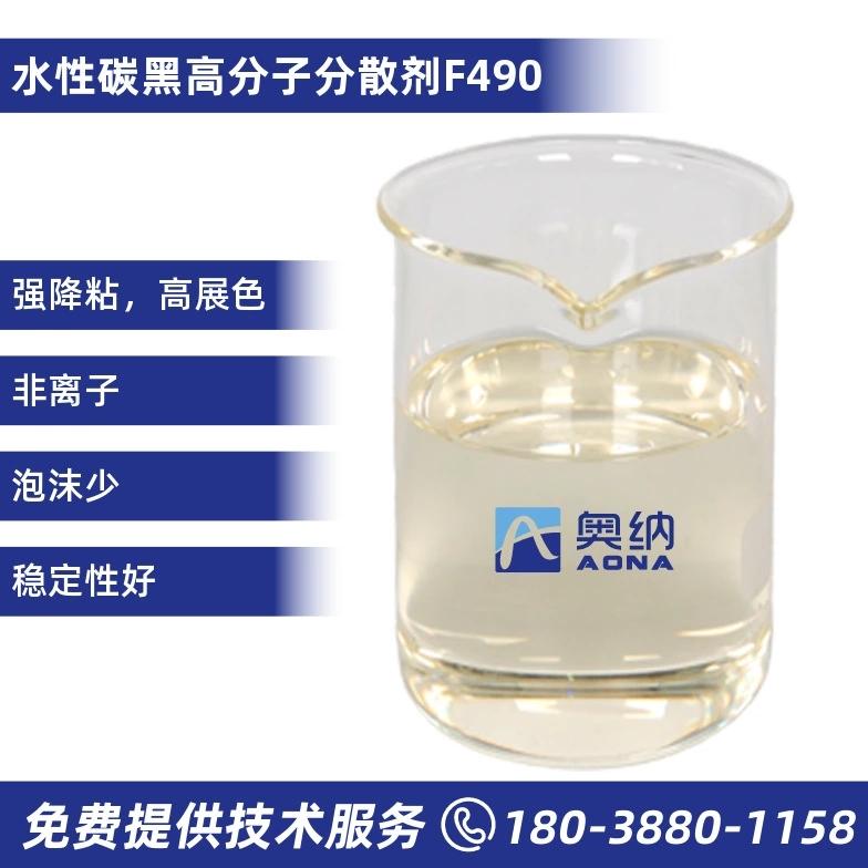 水性碳黑高分子分散剂F490