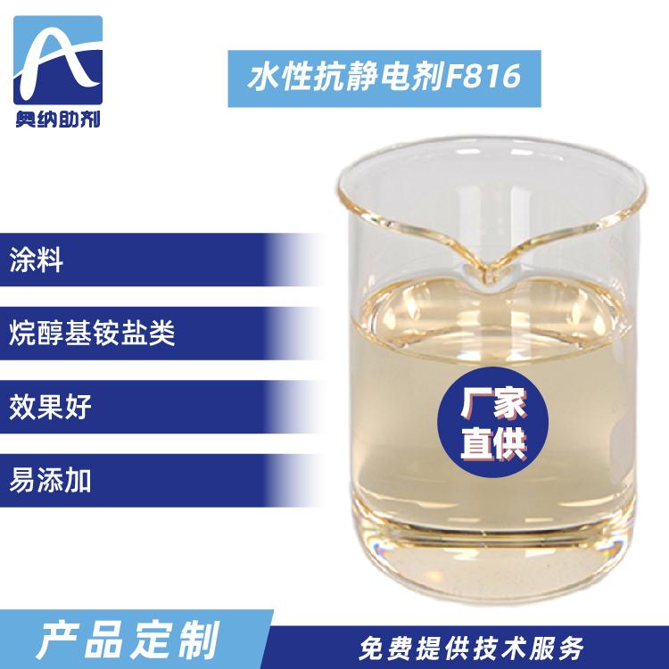 水性抗静电剂  F816