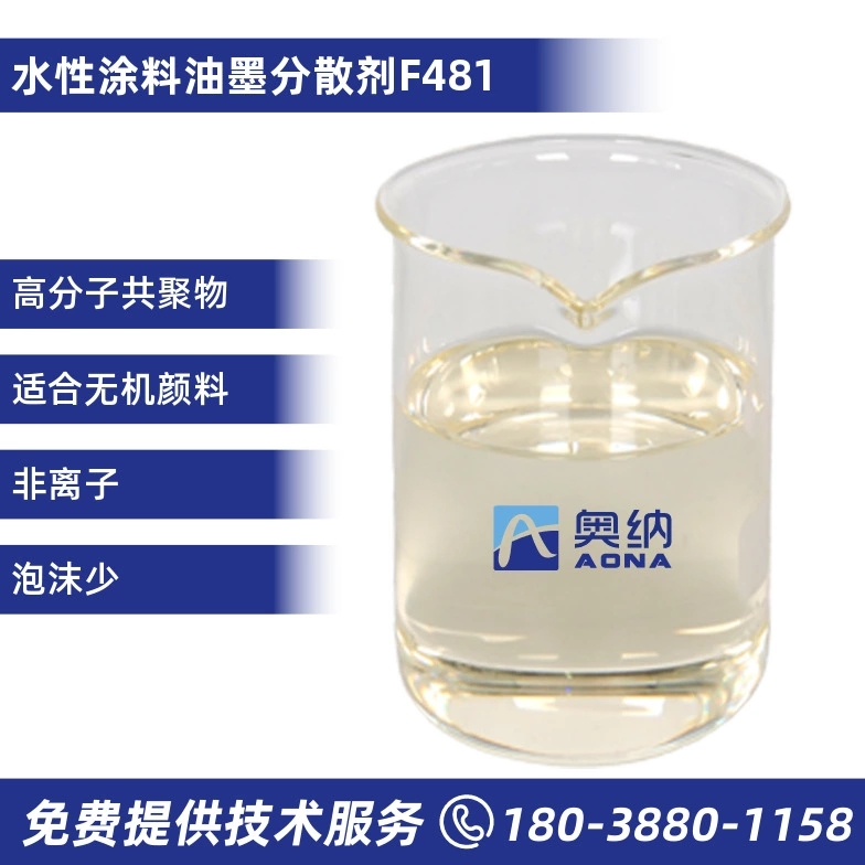 水性涂料油墨分散剂  F481