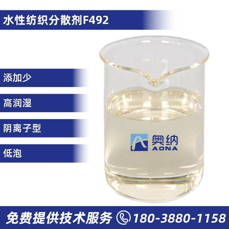 纺织分散剂  F492