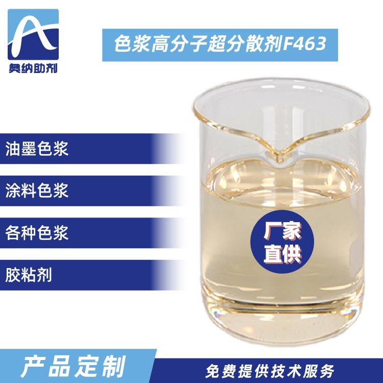 色浆高分子超分散剂  F463