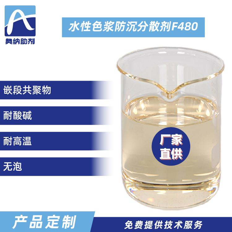 水性消光浆分散剂  F480
