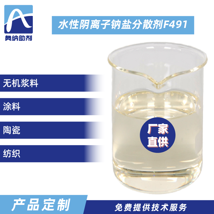 水性阴离子钠盐分散剂  F491
