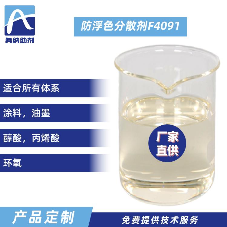 防浮色分散剂  F4091