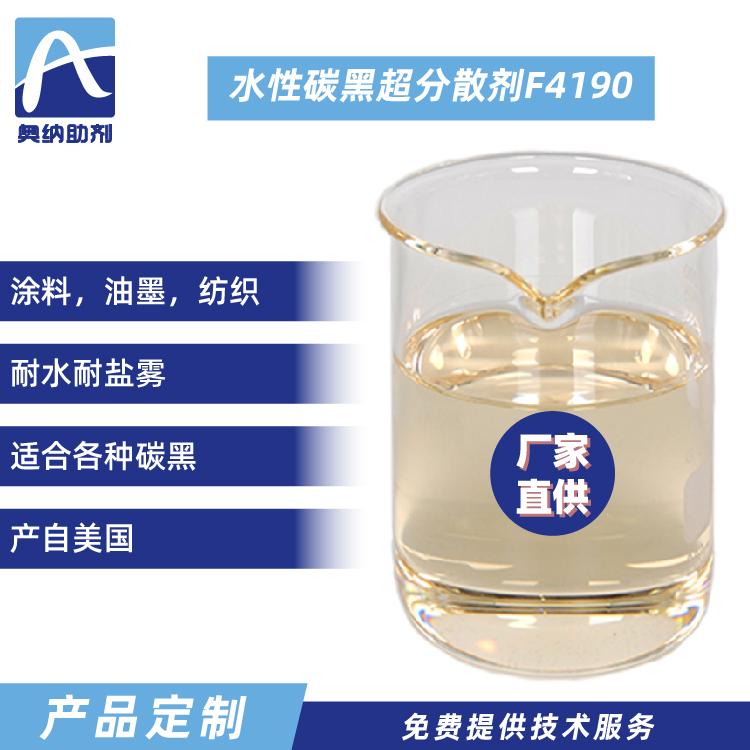 水性碳黑超分散剂  F4190