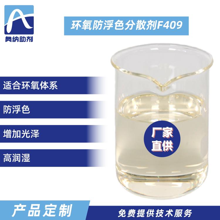 环氧防浮色分散剂  F409