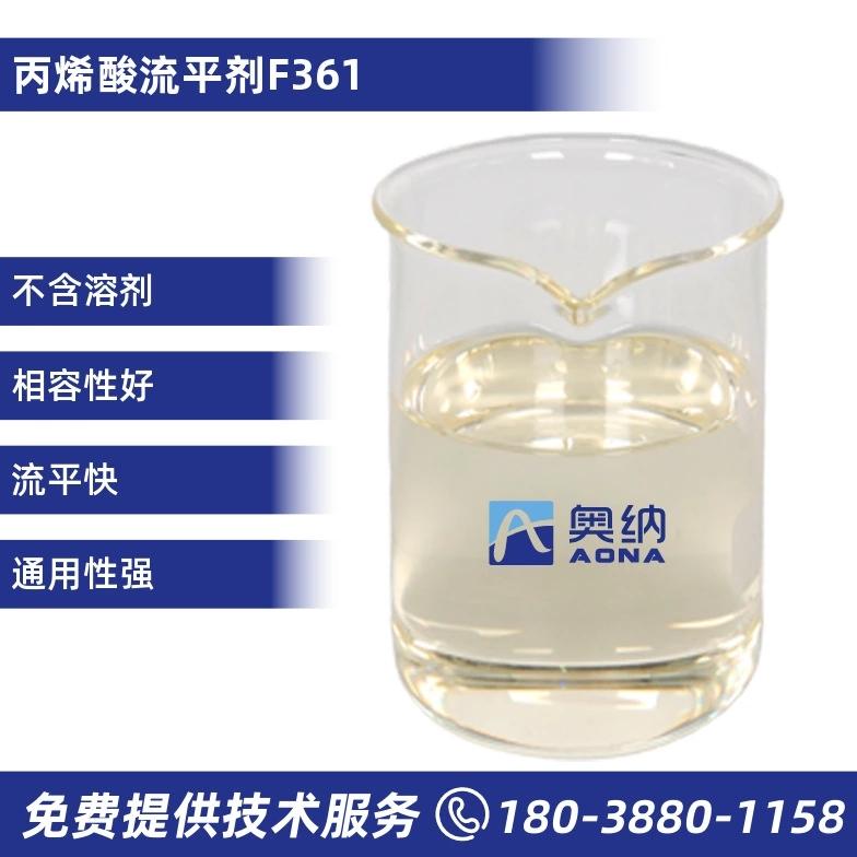 丙烯酸流平剂F361