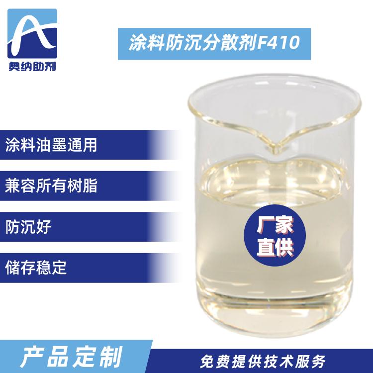 涂料防沉分散剂  F410