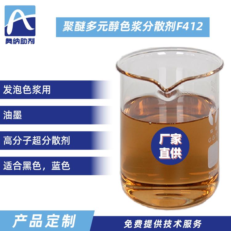 聚醚多元醇色浆分散剂  F412