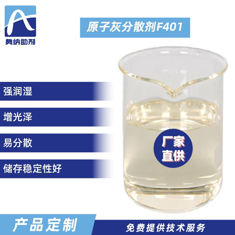 PE防沉防绿化散剂  F401