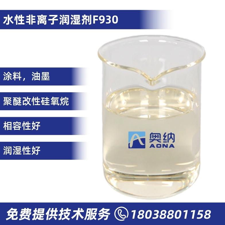 水性非离子润湿剂  F930