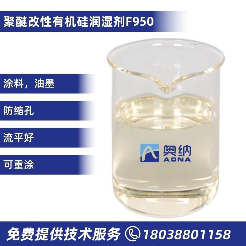 聚醚改性有机硅润湿剂  F950
