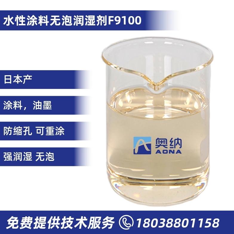 水性涂料无泡润湿剂  F9100