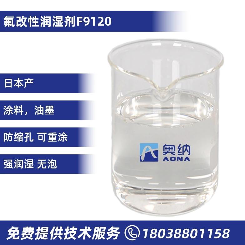 氟改性润湿剂  F9120