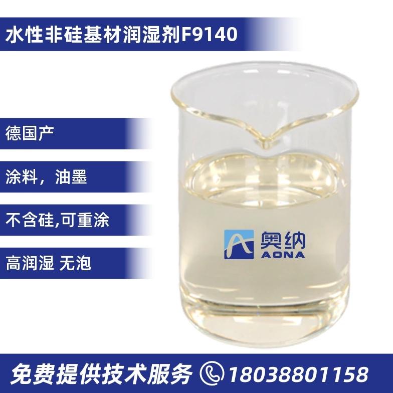 水性非硅基材润湿剂   F9140