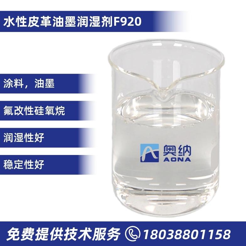 水性皮革油墨润湿剂  F920