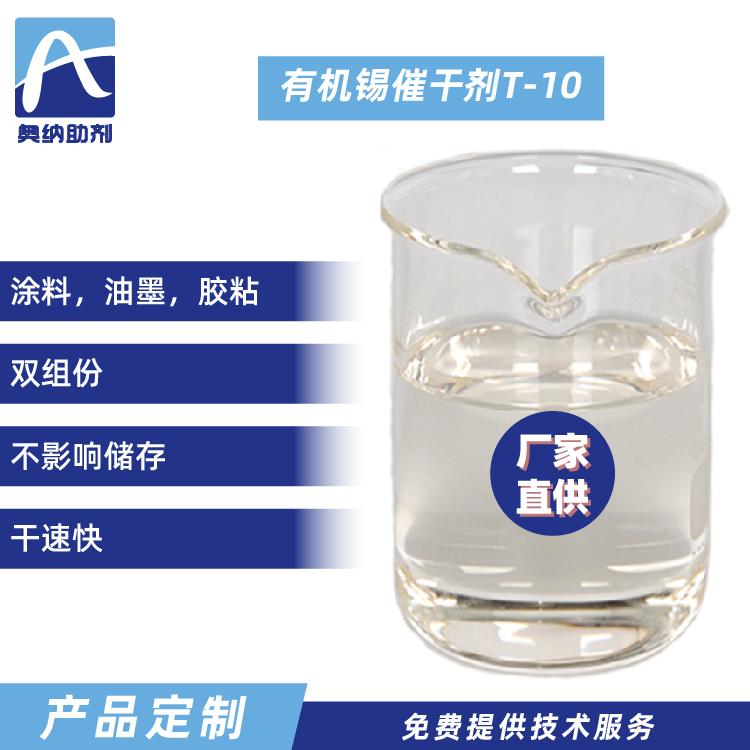 有机锡催干剂  T-10