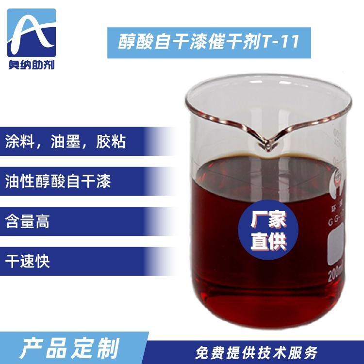 醇酸自干漆催干剂  T-11