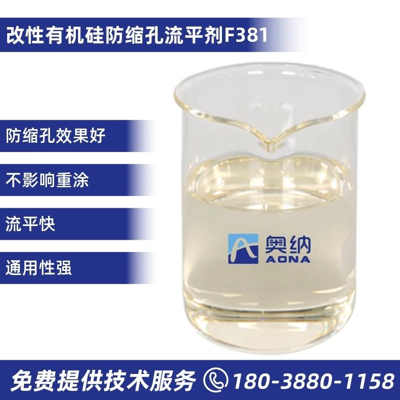 聚醚改性有机硅防缩孔流平剂F381