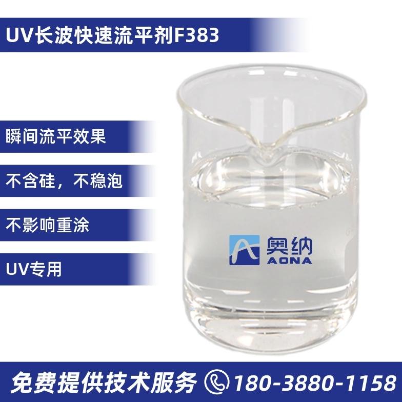 UV长波快速流平剂  F383