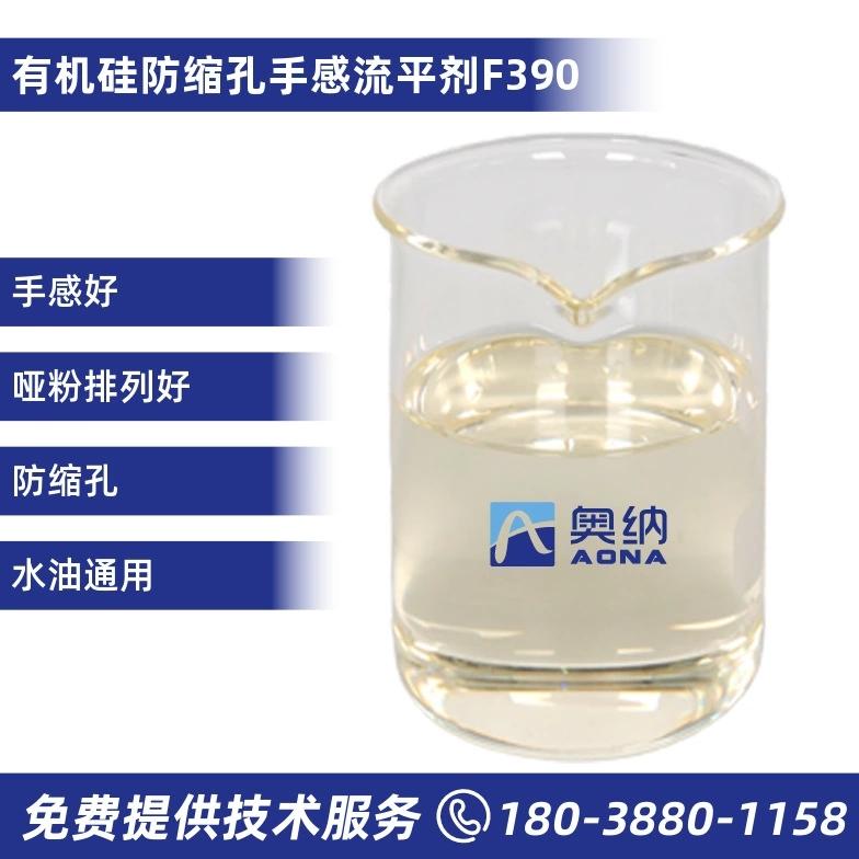 有机硅防缩孔手感流平剂  F390