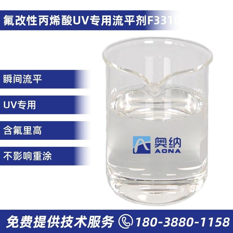 氟改性丙烯酸UV专用流平剂  F3310