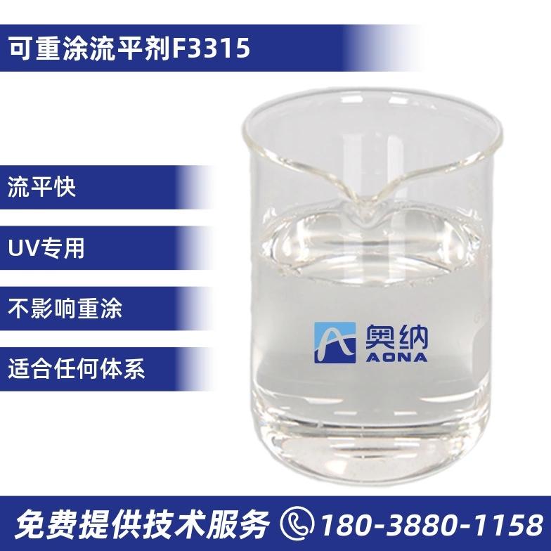 可重涂流平剂  F3315