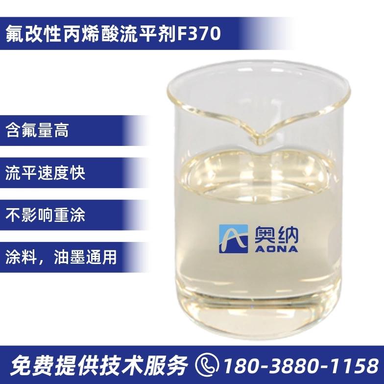 氟改性丙烯酸流平剂F370