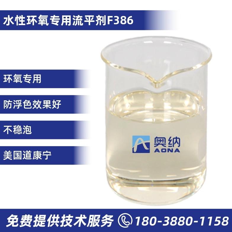水性环氧专用流平剂  F386