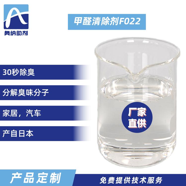 甲醛清除剂  F022