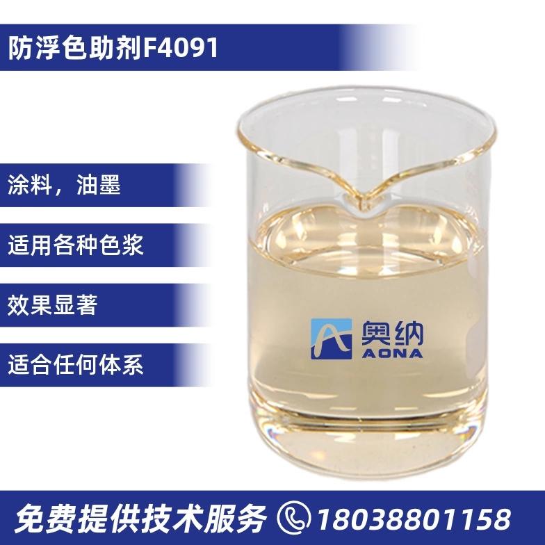 防浮色助剂  F4091