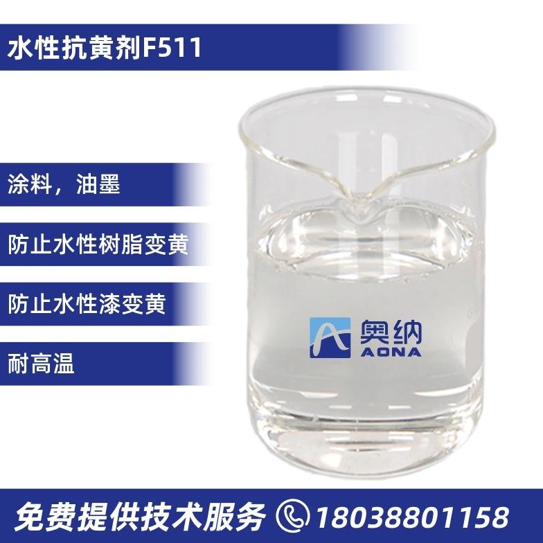 水性抗黄剂    F511