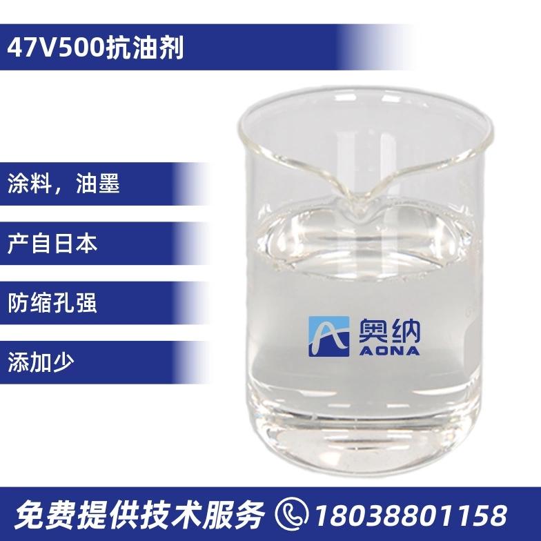 47V500抗油剂