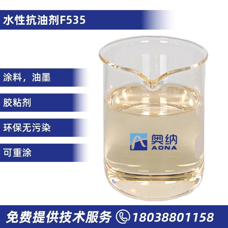 高效水性抗油剂   F535