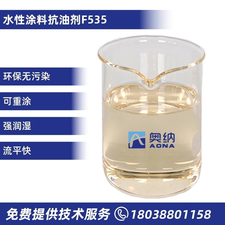 水性涂料抗油剂   F535