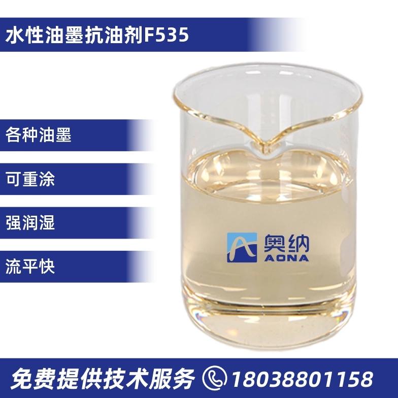 水性油墨抗油剂   F535