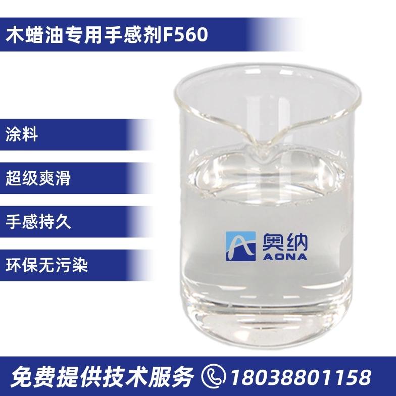 木蜡油专用手感剂  F560