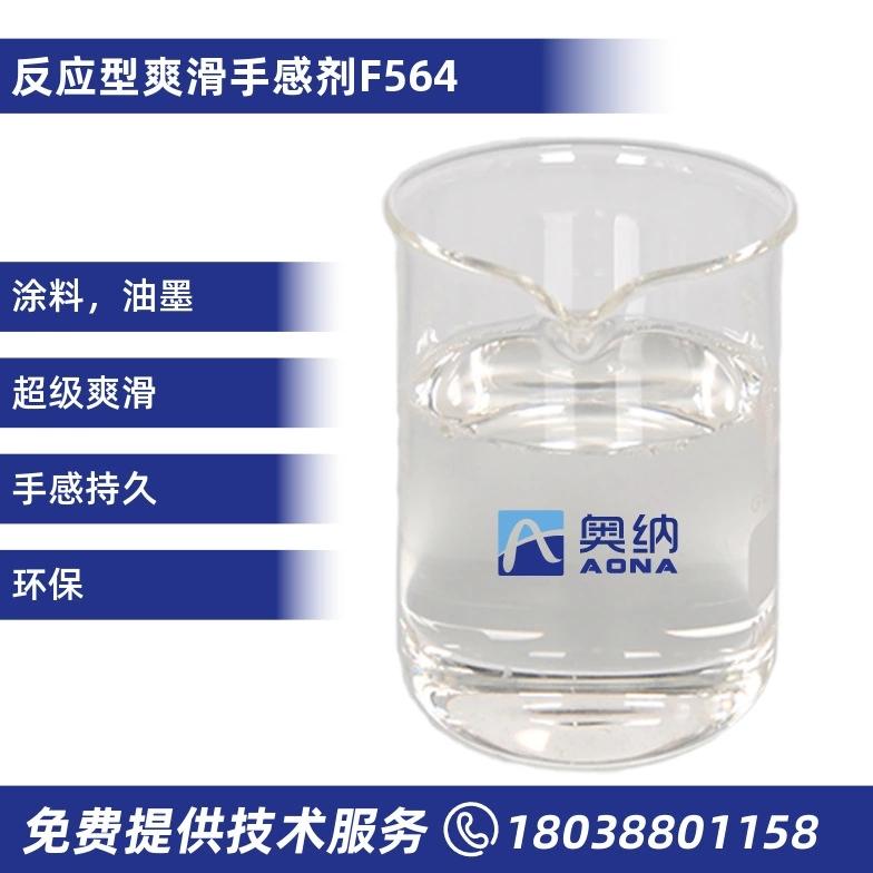 反应型爽滑手感剂  F564
