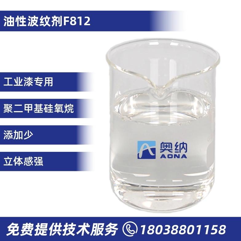 油性波纹剂   F812