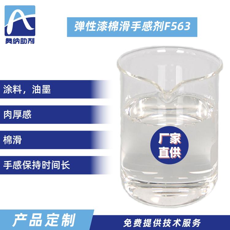 弹性漆棉滑手感剂  F563
