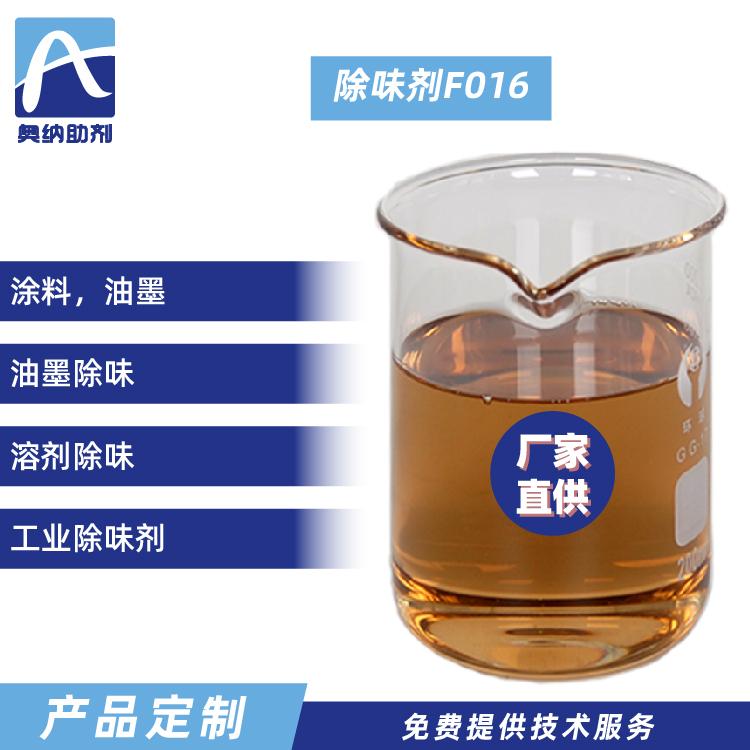 除味剂   F016