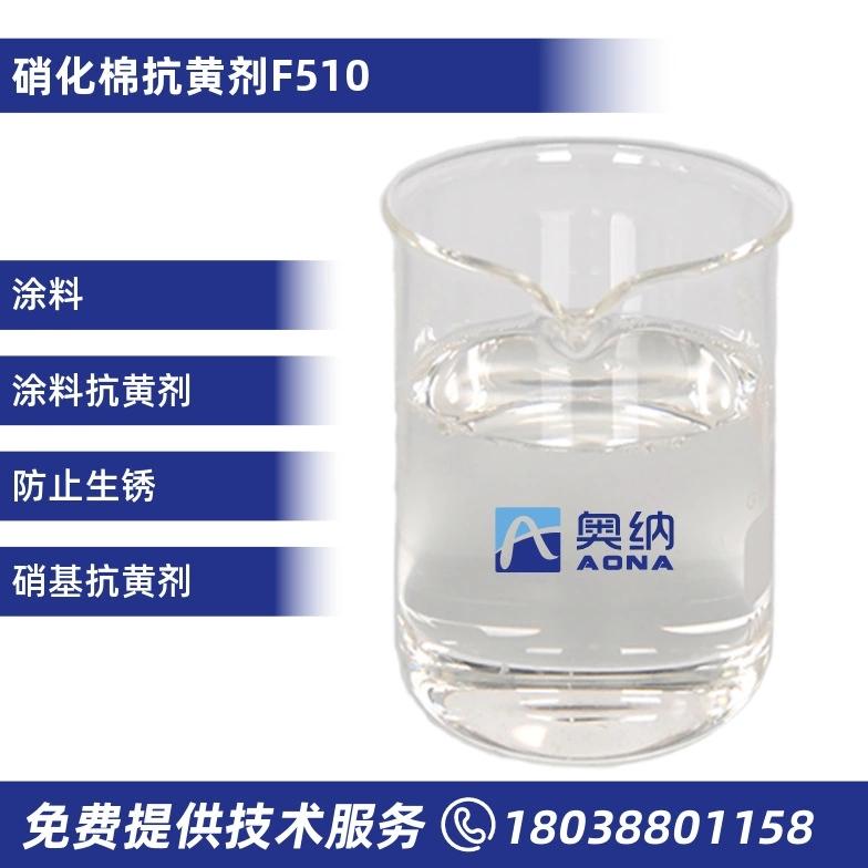 硝化棉抗黄剂  F510