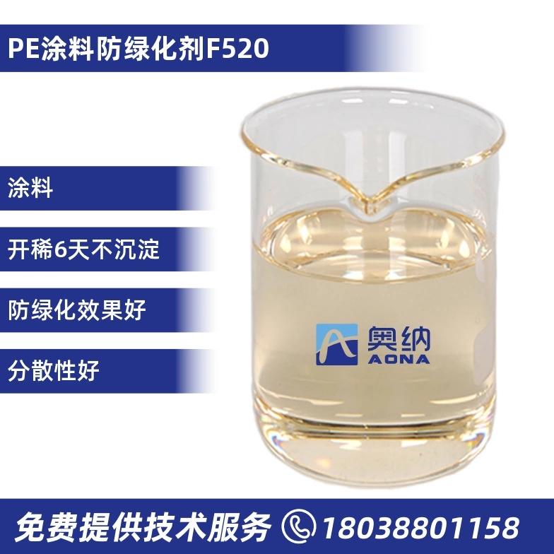 PE防绿化剂   F520
