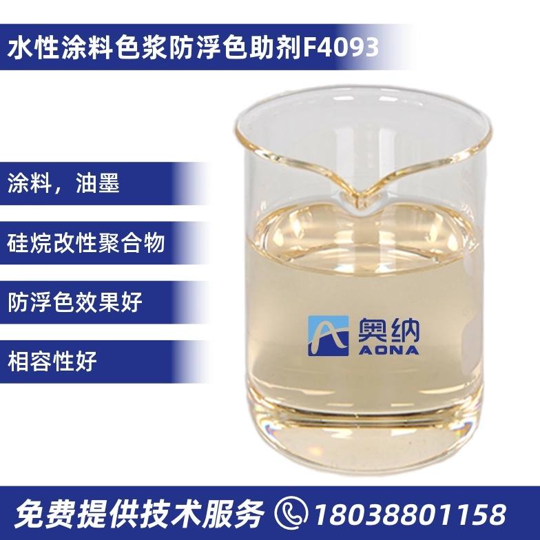 水性涂料色浆防浮色助剂  F4093